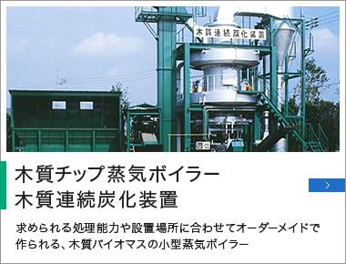 木質チップ蒸気ボイラー・木質連続炭化装置