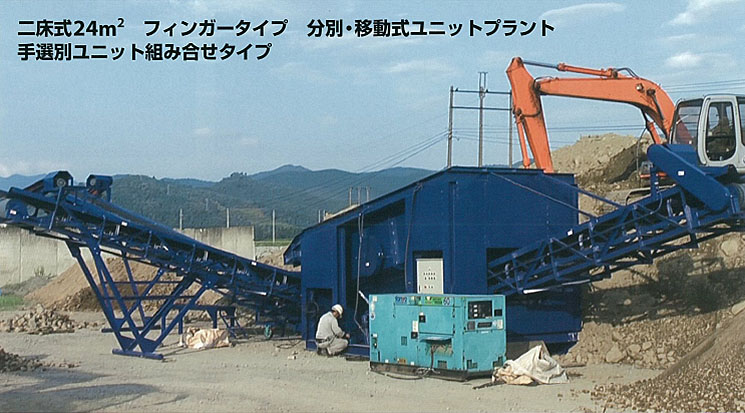 混合瓦礫スーパー振動フィンガーKFFII型