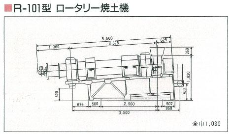 ロータリー焼土機