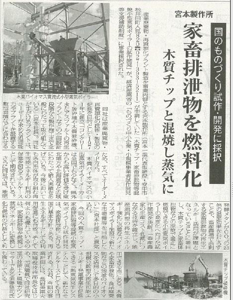 群馬建設新聞 2013/10/17
