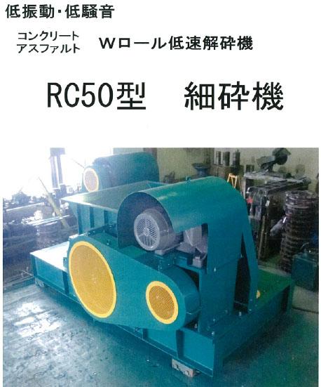 RC50型 細砕機