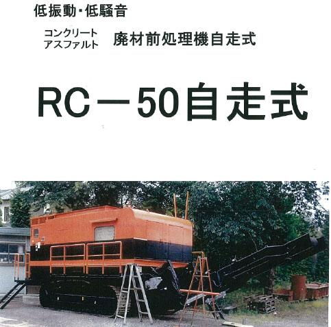 RC-50自走式