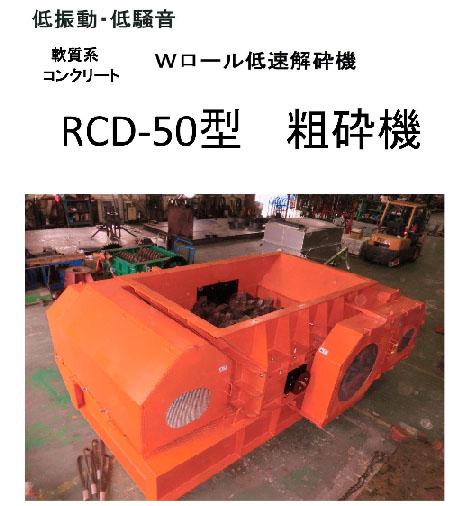 RCD-50型 粗砕機