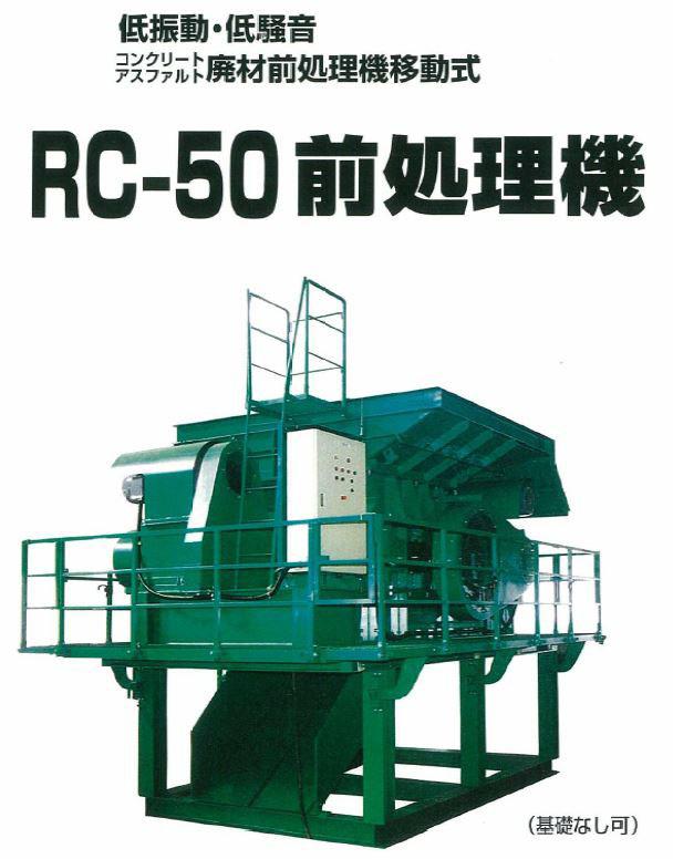RC-50前処理機