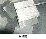 ブロック粉砕試験