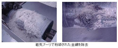 磁気プーリで粉砕された金網を除去