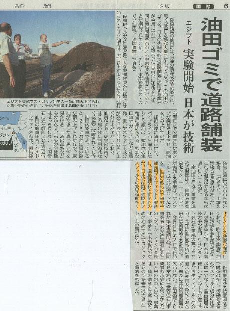 読売新聞記事抜粋  日本のものづくり技術が期待されています。